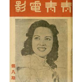 《青青电影 》电子版/高清PDF版  民国电影期刊