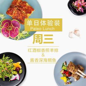 Paleo Lunch 周三套餐