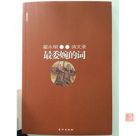 翟永明诗文录——最委婉的词(2008年东方出版社)