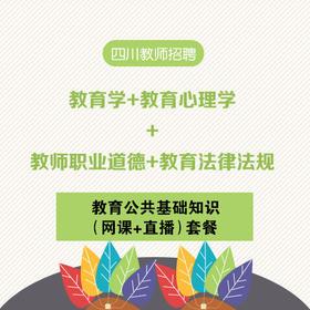 华图教师网 四川教师招聘考试《教育公共基础知识》套餐(网课+直播) 笔试课程