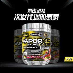 肌肉科技次世代氮泵 VAPOR X5 五合一超强新配方