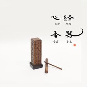 【 抟物馆 】 西泠印社 · 心经沉香套装