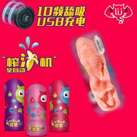 撸撸震震杯 USB充电飞机杯 10种变频 自动榨汁