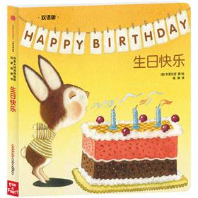 创意大师洞洞翻翻启蒙纸板书:生日快乐
