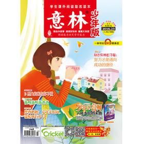 意林少年版 2016年第23期(12月上 半月刊) 少儿书籍 杂志期刊