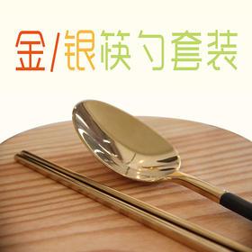 金银筷勺套装