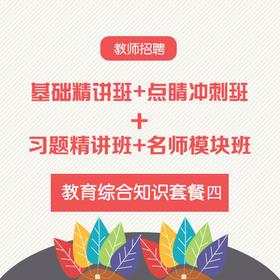 华图教师网 教师招聘中小学教综笔试全程套餐 笔试网课