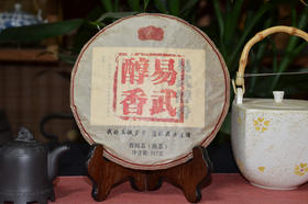 2015年易武醇香普洱熟茶357克饼茶