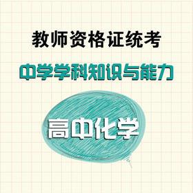 华图教师网 教师资格证笔试高中化学学科知识与能力视频 网络课程
