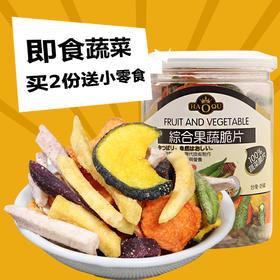 【产地寻味】台湾进口综合蔬菜干混合蔬果干脆片孕妇健康零食品宝宝水果干组合