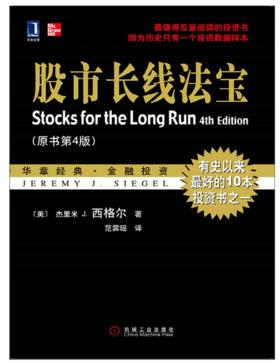 股市长线法宝(原书第4版)