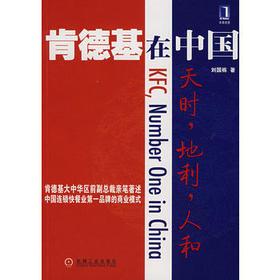 肯德基在中国:天时,地利,人和