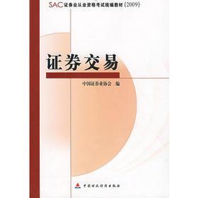 证券交易  证券业从业资格考试统编教材2009版