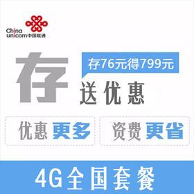杭州联通4G存费送费 在线受理活动
