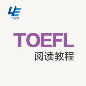 TOEFL阅读教程1&2 三立网校