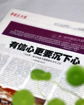 【专用】花卉协会——报纸订阅 | 基础商品