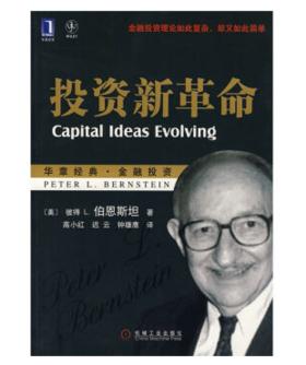 投资新革命