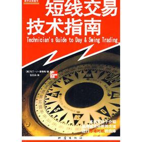 短线交易技术指南