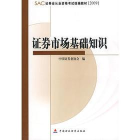 证券市场基础知识   证券业从业资格考试统编教材2009版