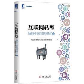 互联网转型:解码中国管理模式