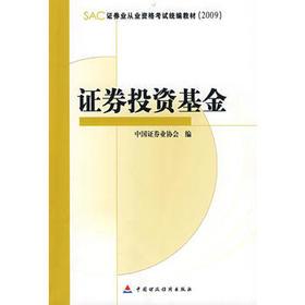 证券投资基金 证券业从业资格考试统编教材2009版