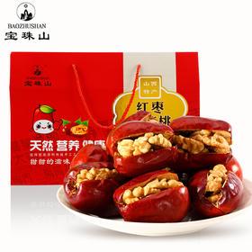 【宝珠山】红枣夹核桃仁1000g低礼盒