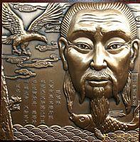 庄子纪念大铜章(黄铜+紫铜)