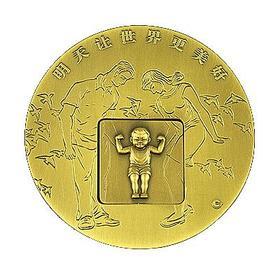 世界人口日大铜章(黄铜+紫铜)