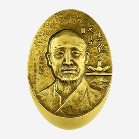 弘一法师大铜章(黄铜+紫铜)