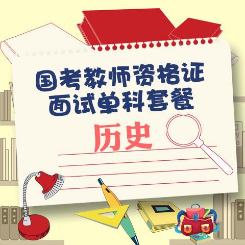 华图教师网 国考资格证面试套餐-历史 网络课程(含3小时1对1)