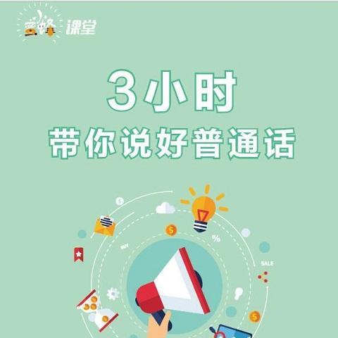华图教师网 教师资格证面试公开课-跟我学普通话 直播录播课程