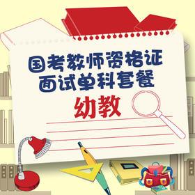 华图教师网 国考资格证面试套餐-幼教 网络课程(含3小时1对1)