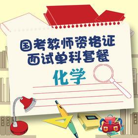 华图教师网 国考资格证面试套餐-化学 网络课程(含2小时1对1)