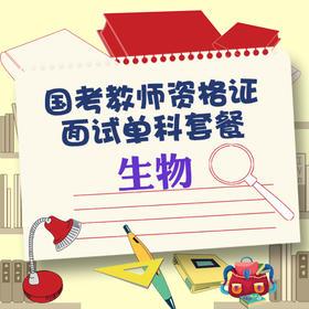 华图教师网 国考资格证面试套餐-生物 网络课程(含2小时1对1)
