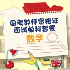 华图教师网 国考资格证面试套餐-数学 网络课程(含2小时1对1)