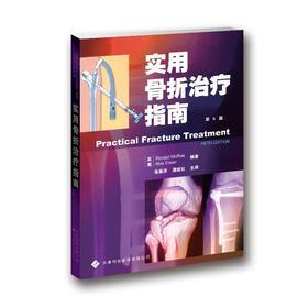 实用骨折治疗指南-包邮 天津科技翻译出版社