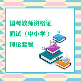 华图教师网 国考教师资格证面试(中小学通用)理论套餐 网络课程(含2小时1对1)