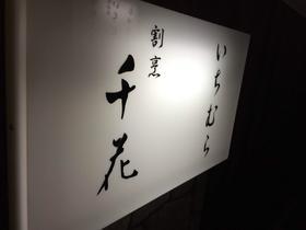 """【京都必体验】必吃!京都米其林三星餐厅——""""千花""""怀石料理"""