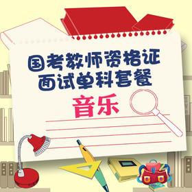 华图教师网 国考资格证面试套餐-音乐 网络课程(含3小时1对1)