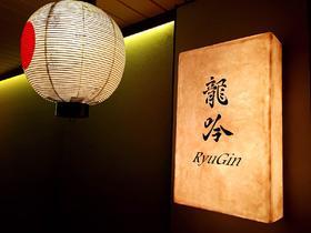 """【东京必体验】必吃!东京米其林三星餐厅——""""龙吟""""怀石料理"""