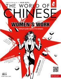 汉语世界2016年第5期 The World of Chinese 2016 Issue5