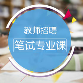 华图教师网 教师招聘笔试中小学学科专业知识模块精讲班 网络课程