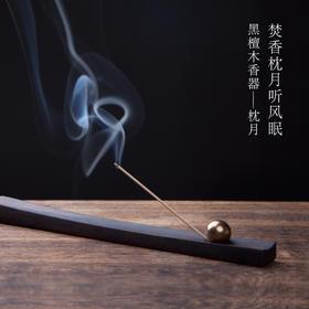 【日出日落 & 枕月 • 黑檀木香器】燃香之间观风景