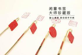 百年西泠印社|闲章书签 大师珍藏版(两支装)
