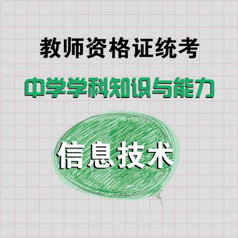 华图教师网 教师资格证笔试中学信息技术学科知识与能力视频 网络课程