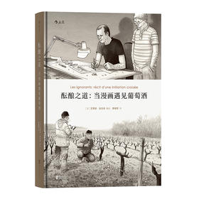 酝酿之道:当漫画遇见葡萄酒