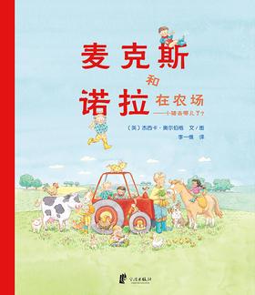 """蒲蒲兰绘本馆官方微店:麦克斯和诺拉在农场—小猪去哪儿了?   读图""""大有玄机"""",乐趣""""此起彼伏"""""""