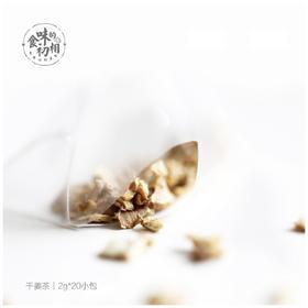 不二食味 干姜茶 罗平小黄姜制 搭配干枣片泡姜茶 2gx20袋