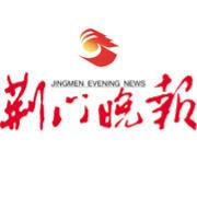 荆门晚报一年期 咨询热线:(18872868668)