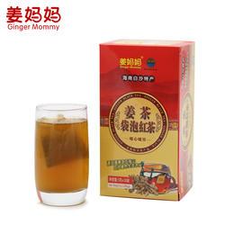 【南海网微商城】姜妈妈红茶包 姜心比心 温暖人生 深秋初冬必备100g